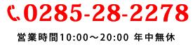 メールでのお問い合わせ 028-635-1178