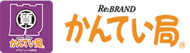 かんてい局 | 栃木県No.1の販売、買取、質預かりを目指します!
