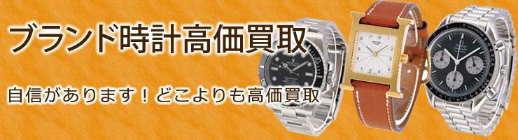 ブランド時計高価買取