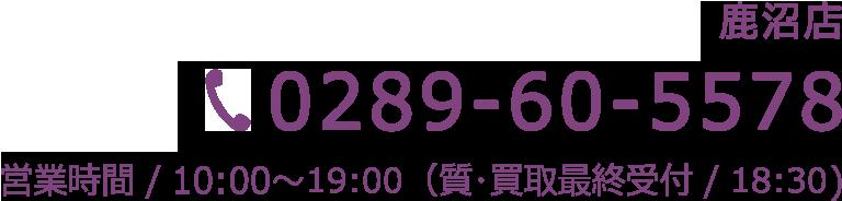 0289-60-5578