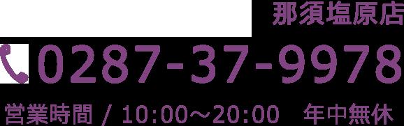 0287-37-9978