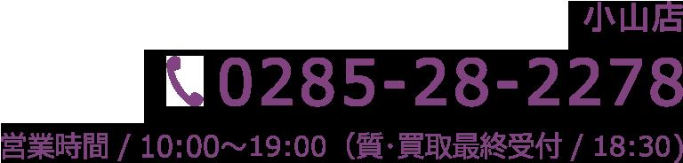 0285-28-2278