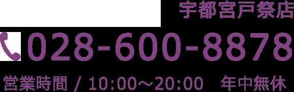 028-600-8878