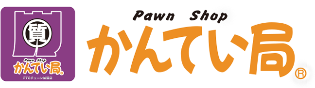 [Pawn] Information on liquor, clothing, and quality storage for smartphones | かんてい局